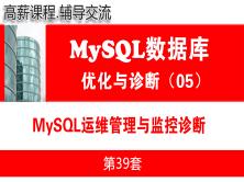 MySQL運維管理與監控診斷_MySQL數據庫性能優化與運維診斷05