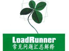 LoadRunner常見問題匯總及解決方案【小強出品】