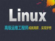 Linux运维服务器管理实战-零基础入门到精通-VIP课程(第1-5天)