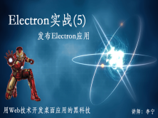 Electron實戰(5):發布Electron應用視頻課程