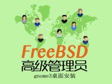 FreeBSD高級管理員視頻課程-gnome3桌面的安裝