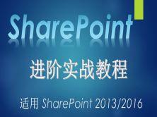 SharePoint 進階實戰視頻課程