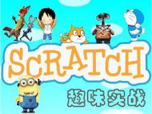 Scratch趣味實戰系列視頻課程