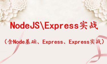 NodeJS基礎、Express實戰視頻課程【后臺管理系統】【楊勝強老師-前端系列課程】
