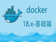 Docker18.x - 基础篇视频教程