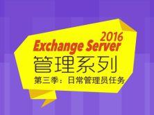 Exchange Server 2016管理系列【第三季】:日常管理員任務視頻課程