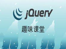 jQuery詳解視頻教程