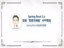 Spring Boot 2.x 实现《百思不得姐》APP爬虫项目视频课程