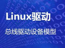 Linux驅動程序之分層分離概念_總線驅動設備模型