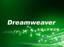 Dreamweaver視頻教程【李炎恢老師】