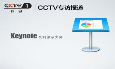 Keynote :蘋果電腦超級好用的幻燈片應用從入門到精通
