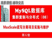 MaxScale读写分离项目实施与维护_MySQL高可用复制与分布式集群架构08
