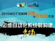 WOT2015互聯網運維與開發者大會:運維自動化系統的構建專場