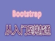Bootstrap從入門到精通視頻教程