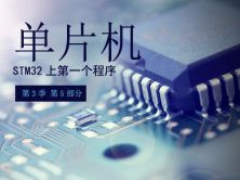 STM32上第一個程序-GPIO控制LED-第3季第5部分