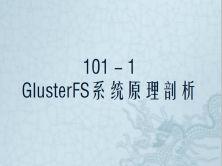 GlusterFS 101系列課程之一:系統原理剖析(新)