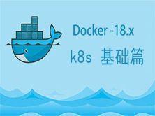 Docker18.x-kubernetes基础篇