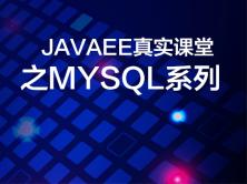 JAVAEE真實課堂之MySQL系列視頻課程