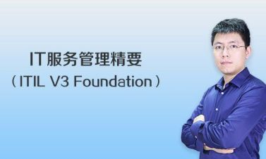 IT服務管理精要(ITIL V3 Foundation)視頻課程