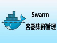 Docker Swarm容器集群管理应用实战视频课程【阿良】