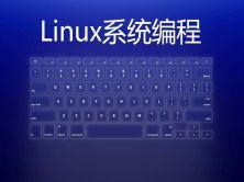 Linux系統編程第2期:文件IO編程實戰視頻課程