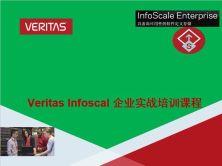 Veritas Infoscale(SFHA) 企業級培訓課程 一