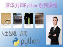 Python大数据之Hadoop编程视频课程(含案例)