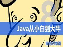 Java从小白到大牛第2篇  【Java】面向对象视频课程