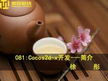 081:Cocos2d-x開發系列視頻課程---Cocos2d-x簡介