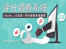 Node.JS实战评分调查系统视频课程