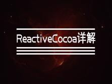 iOS培訓真人授課在線自學習ReactiveCocoa詳解直播視頻教程