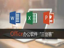 "Office辦公軟件""三劍客"" 玩轉表姐、Word哥、屁屁踢視頻課程"