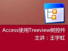 Access使用Treeview樹控件精講視頻課程