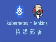 kubernetes(k8s)+ Jenkins 持續部署