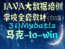 Java大數據培訓學校全套教材-31)Mybatis