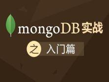MongoDB實戰之---入門篇視頻課程