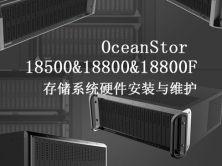 OceanStor 18500&18800&18800F存储系统硬件安装与维护视频课程
