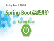 (Spring Boot系列课程二)Spring Boot实战进阶视频教程