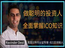 B21區:全面掌握ICO知識做聰明的投資人