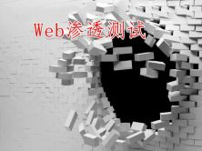 Web安全入門視頻課程