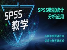 SPSS數據統計分析處理實戰應用視頻課程