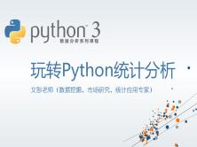 Python數據分析系列視頻課程--玩轉Python統計分析