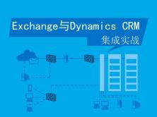 Exchange 與微軟Dynamics CRM 集成實戰視頻課程