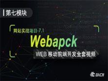 使用WEBPACK搭建項目壓縮打包視頻課程