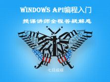 Windows编程基础(第一章)-进程篇(七日成蝶)