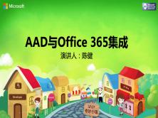 AAD与Office 365集成(单课时)