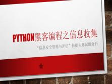 Python信息安全編程之信息收集視頻課程