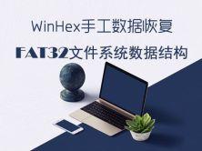 WinHex手工數據恢復之FAT32文件系統數據結構視頻課程