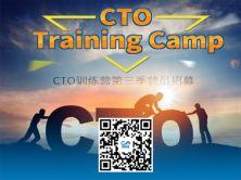 CTO训练营第一季 CTO的成长之路!