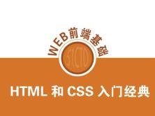 HTML和CSS 6小時入門經典視頻教程
